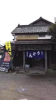 20160319ヨコクラうどん(その1)