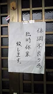 20160319なかむら屋(その2)