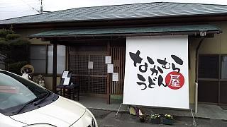20160319なかむら屋(その3)
