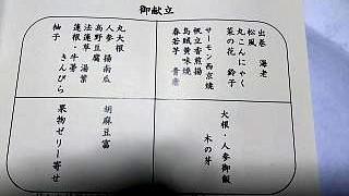 20160319吉兆のお弁当(その3)
