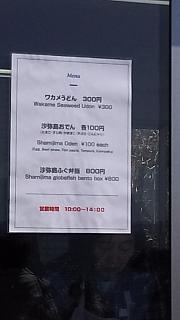 20160321沙弥島(その6)