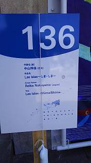 20160321沙弥島(その13)