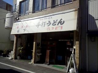 20151017松下製麺所(その4)