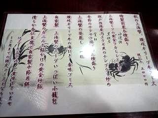 20151017中国酒家(その1)