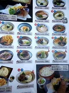 20151018讃岐麺業(その3)