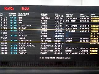 20151015成田空港野宿(その4)