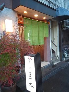 20151016まつ本(その1)
