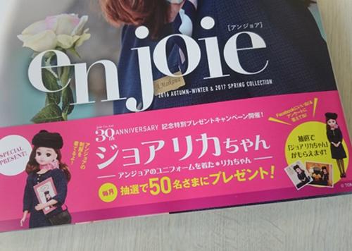 201608joie_rika2.jpg