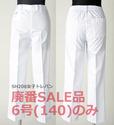 sh206_sale.jpg