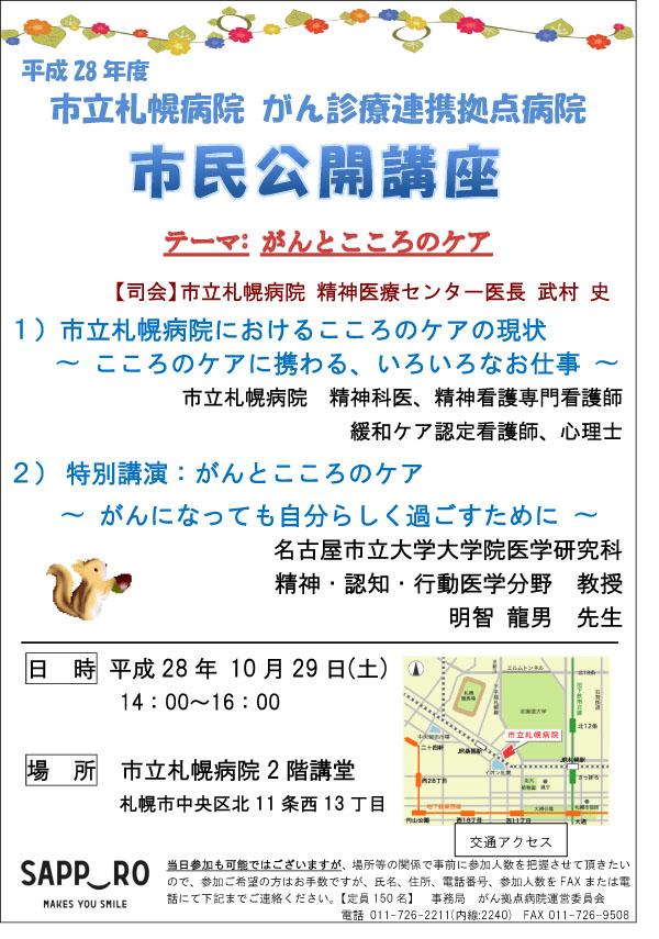 【別紙1】市民公開講座ポスター確定のコピー