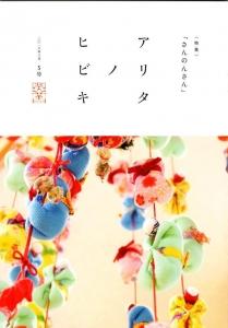 アリタノヒビキ 第5号【表紙】