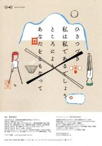 アリタノヒビキ 第5号【裏表紙】.