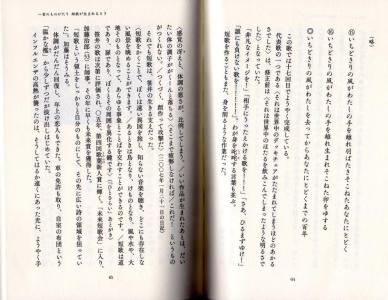 一首のものがたり 短歌が生まれるとき [加古陽治](P64-65)