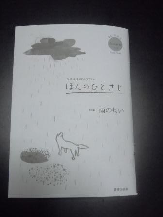 ほんのひとさじ1(2016-06-04)