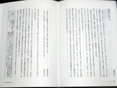 ほんのひとさじ3(2016-06-04)
