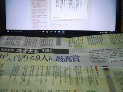 佐賀新聞読者文芸年間賞2
