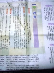 佐賀新聞読者文芸年間賞5