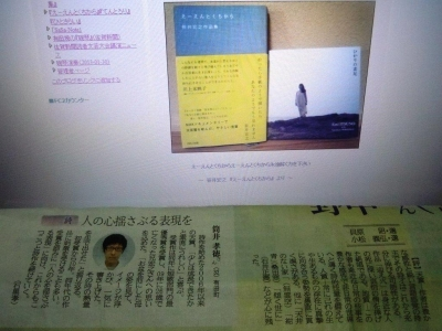 佐賀新聞読者文芸年間賞7