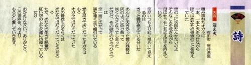 天賞記事①