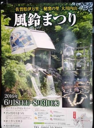 風鈴まつり14〈2016-6-18)