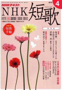 NHK短歌 2016-04号【表紙】