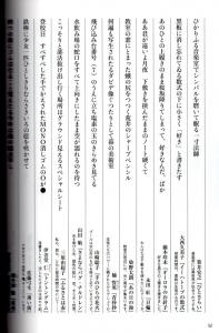 NHK短歌 2016-04号【52頁】