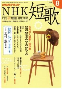 NHK短歌 2016-08号【表紙】