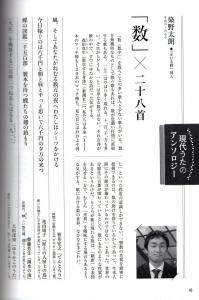 NHK短歌 2016-08号【48頁】