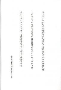 ほんのひとさじ 2016-9-1(てんとろり)