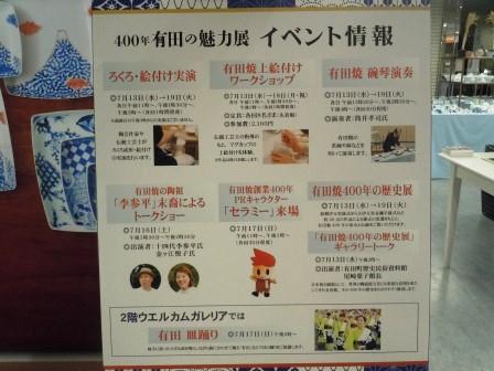 あべのハルカス400年有田の魅力展8(2016-07-16)