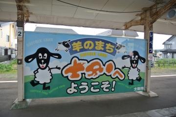 羊のまち士別