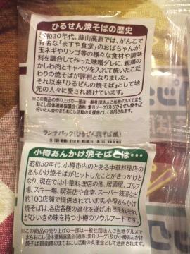 ひるぜん&小樽ヒストリー