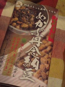 めかぶ丹念納豆