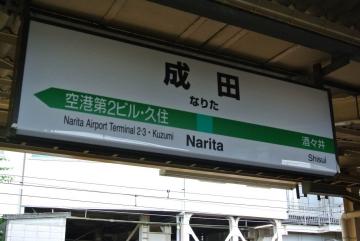 成田で降りてみる
