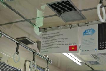 ベトナム語の車内吊り