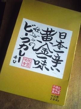 日本一辛い黄金一味仕込みのビーフカレー