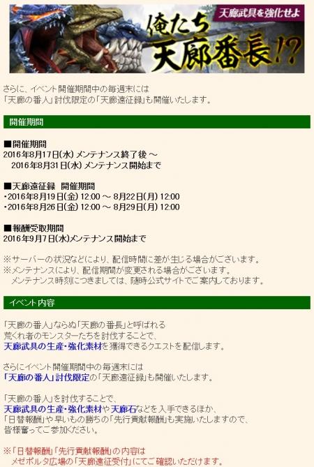 2016y08m17d_144510301.jpg