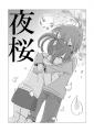 (夜桜)コピー本表紙