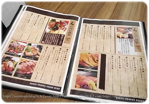 sayomaru16-810.jpg
