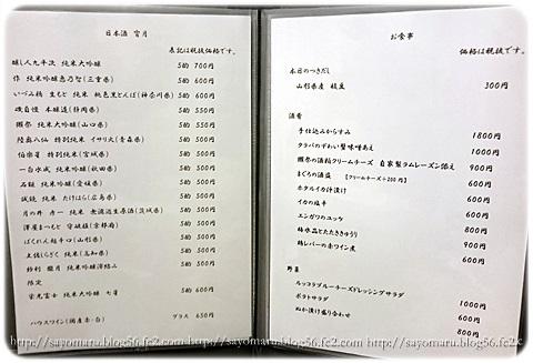 sayomaru17-141.jpg
