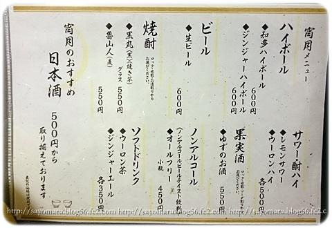 sayomaru17-142.jpg
