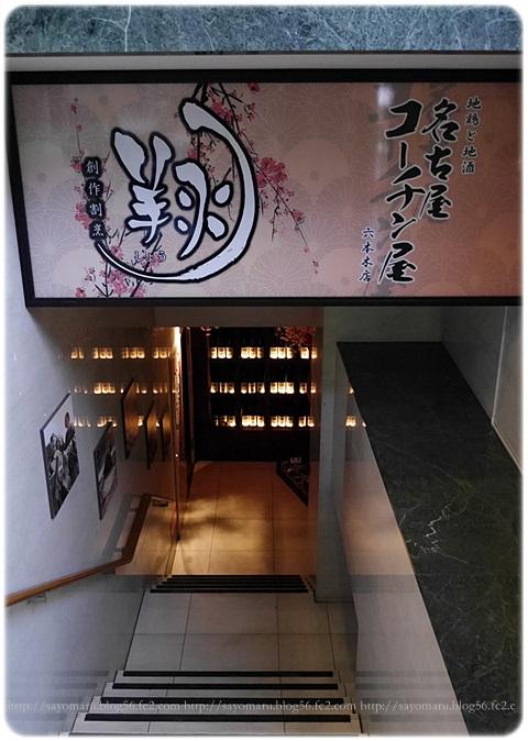 sayomaru17-415.jpg
