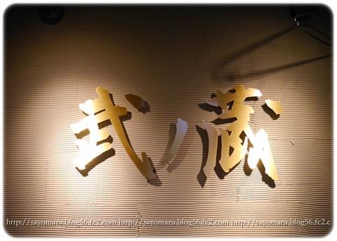 sayomaru17-47.jpg