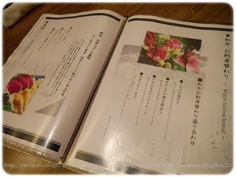 sayomaru17-608.jpg