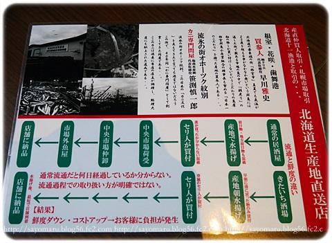 sayomaru17-626.jpg