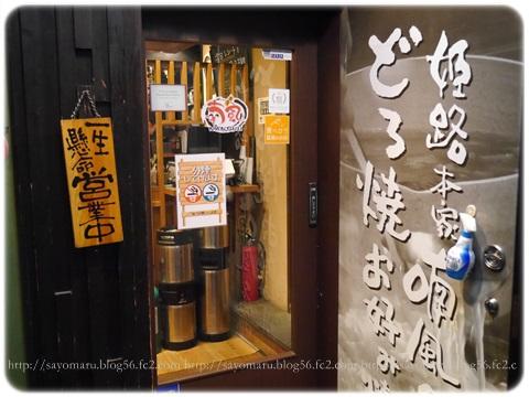 sayomaru17-724.jpg