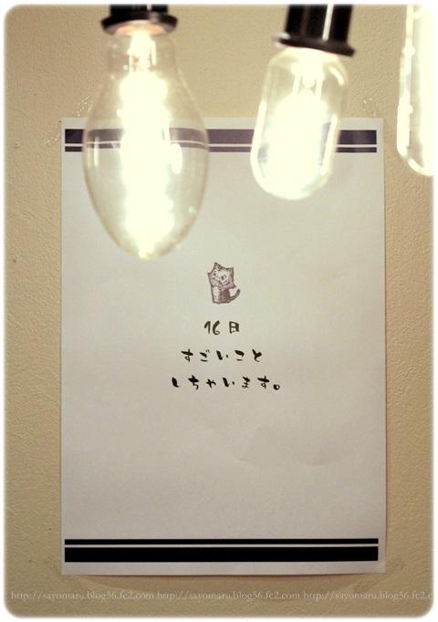 sayomaru18-10.jpg