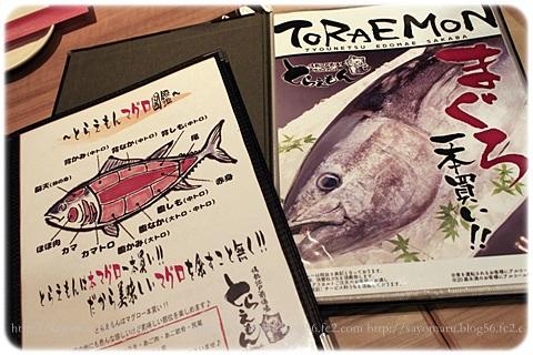 sayomaru18-11.jpg