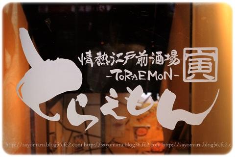 sayomaru18-8.jpg