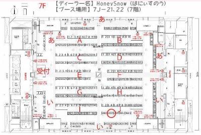 5/4【ドールショウ2016浅草1】参加します! 【HoneySnow】 7J-21.22